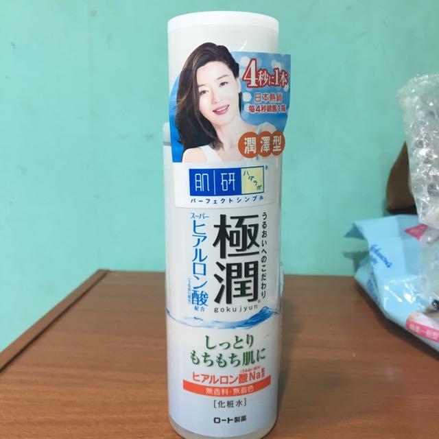 肌研極潤保濕化妝水-潤澤型