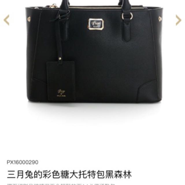 🌟半價賣—九成新 Pixy 三月兔 托特包-大