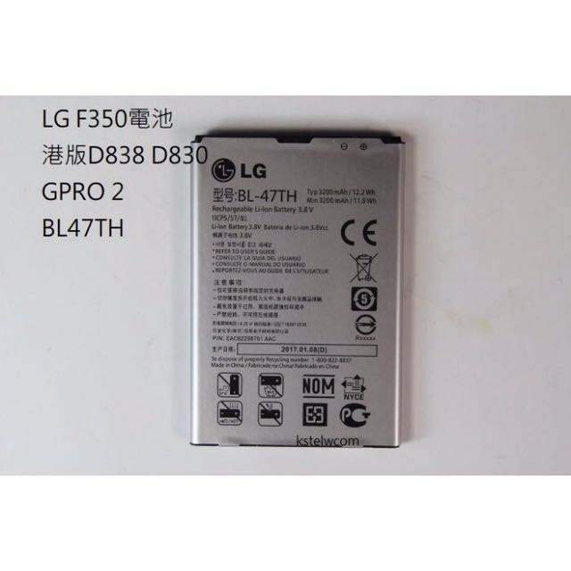 LG 韓版F350電池港版D838原裝電池D830 GPRO 2正品 BL47TH