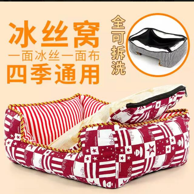 Rectangular Pet Bed With Total Removable Cushion 全可拆洗冰丝宠物窝