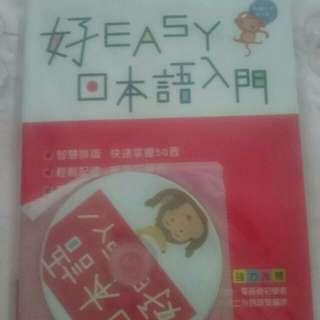 好EASY日本語入門