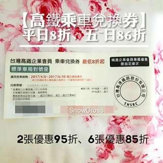 【特惠】高鐵乘車兌換券  (平日8折,五~日86折)