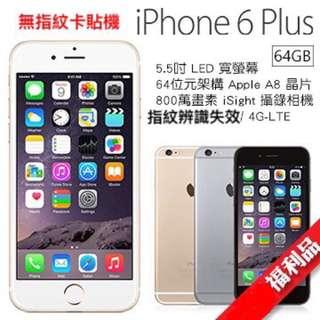 iphone 6 plus 64G 金色卡貼機
