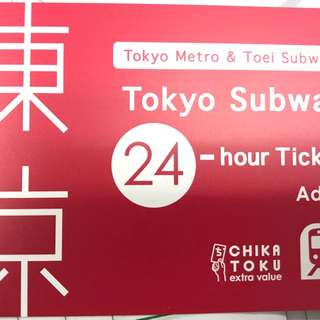 東京24小時subway Ticket