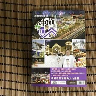 泰國遊胡慧冲-冲遊曼谷