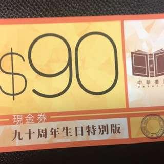 中華書局現金券