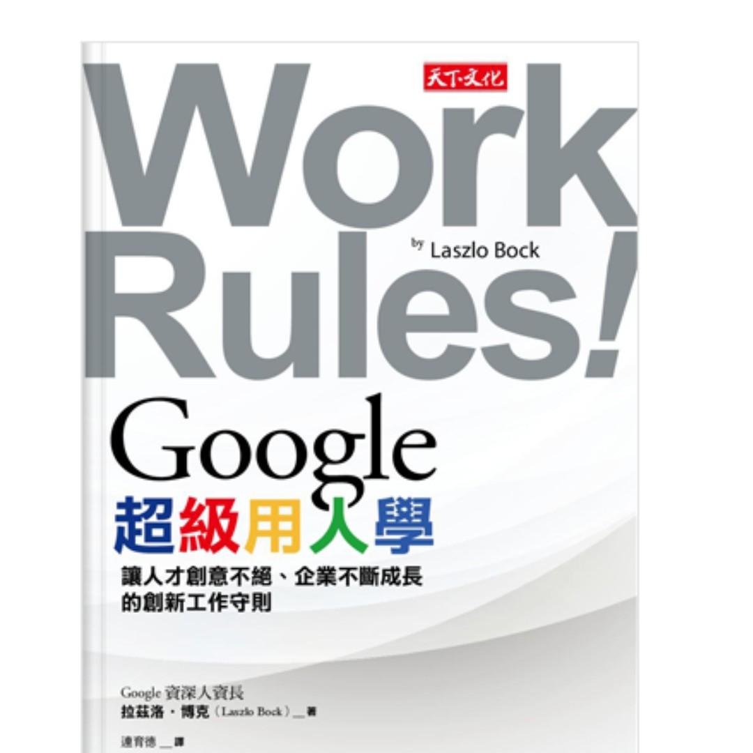 Google超級用人學:讓人才創意不絕、企業不斷成長的創新工作守則