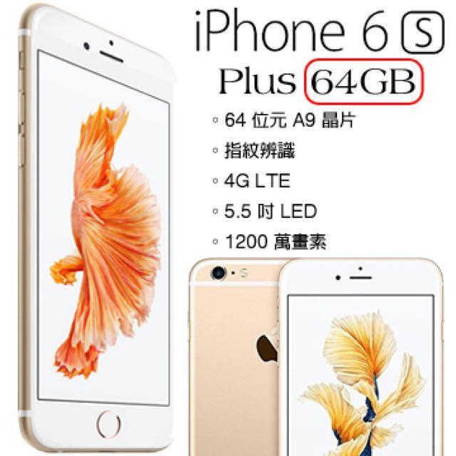 iphone 6s plus 64G 太空灰
