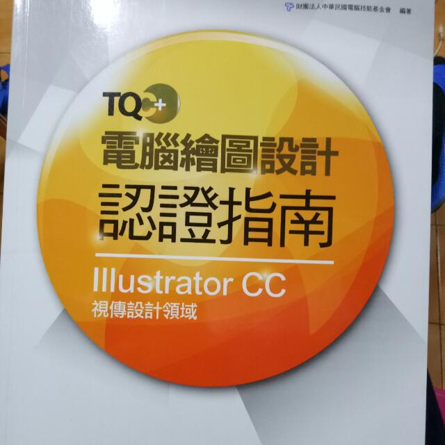 TQC llustrator cc Ai 電腦繪圖設計認證指南