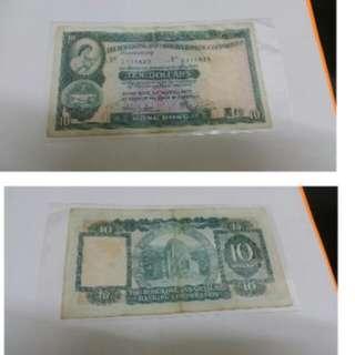 1979年旧港钞10元