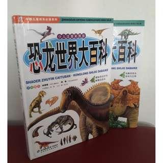 Dinosaurs All u need to Know Encyclopedia Chinese Hanyu Pin