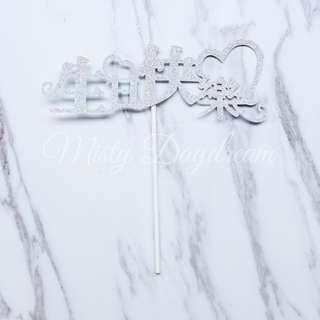 生日快乐 Happy Birthday Chinese Wording Silver Glitters Cake Topper