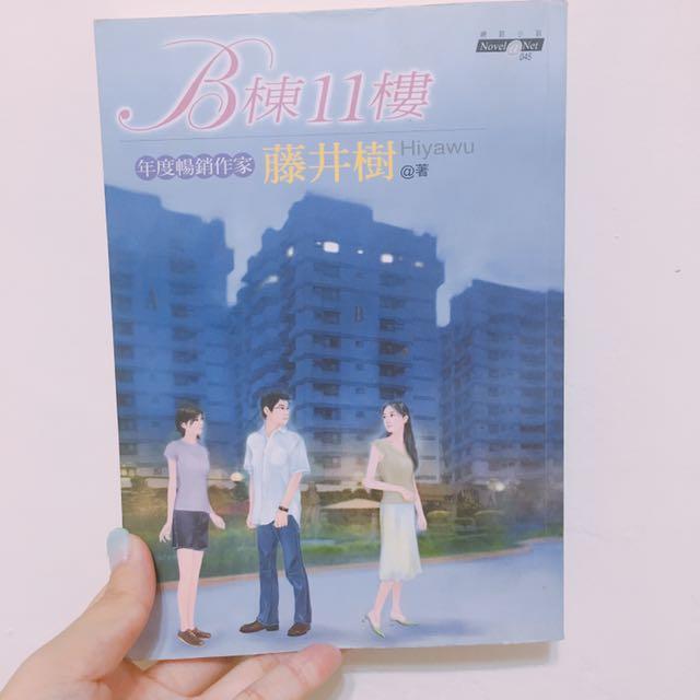 💡小說-B棟11樓