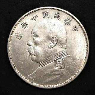 中華民國10年袁世凱 丁點年版