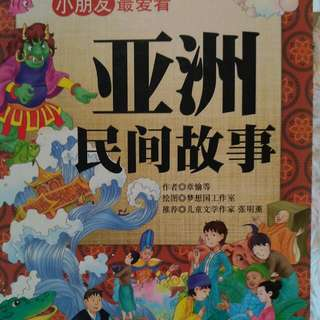 Children's Chinese Book (ancient Stories)