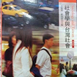 社會學與臺灣社會