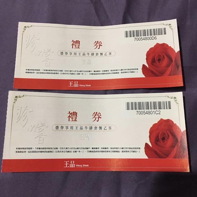 王品禮券(共2張)