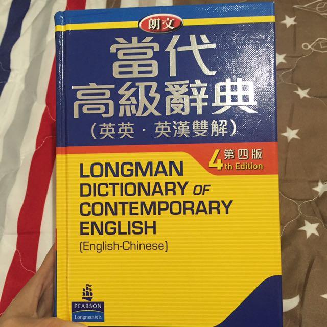 出國出清✨朗文當代高級辭典