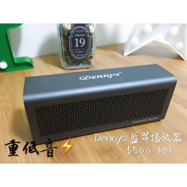 Dennys 藍芽無線音響喇叭✨
