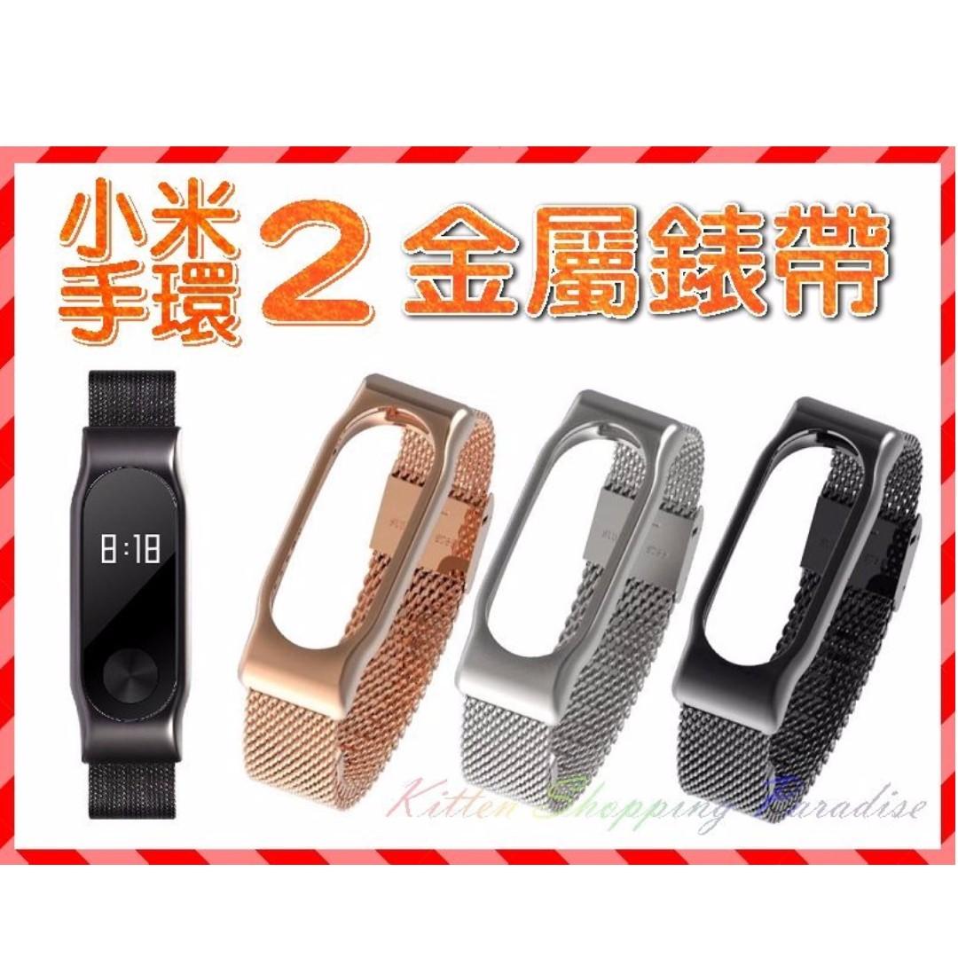 現貨 小米手環2 金屬 替換帶 金屬錶帶 磁吸式 免螺絲 另有 小米手環 矽膠替換帶