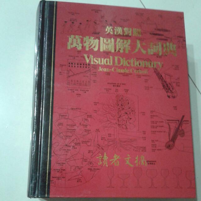英漢對照萬物圖解大詞典  讀者文摘