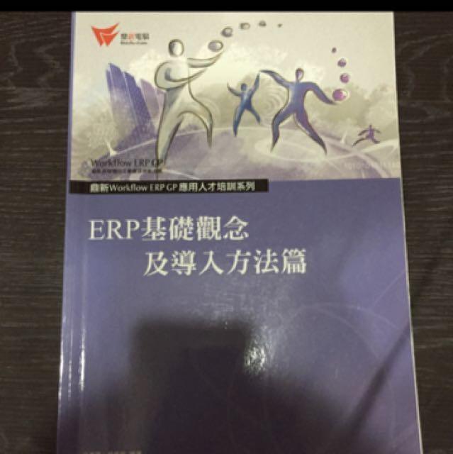 ERP基礎觀念及導入方法篇