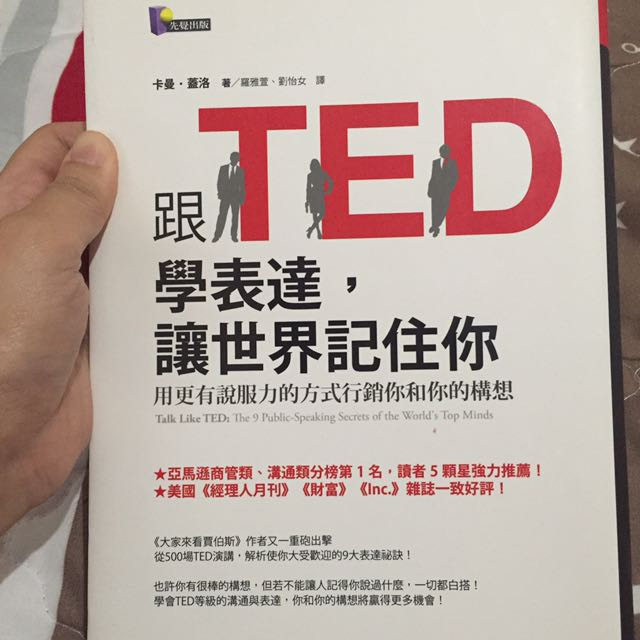 出國出清✨跟TED學表達,讓世界記住你