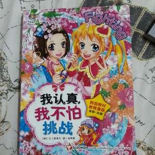 Gemilang Edu Comics In Chinese