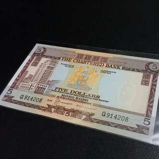 渣打銀行 (1970-75) 無年份 伍圓 / 五元 / $5
