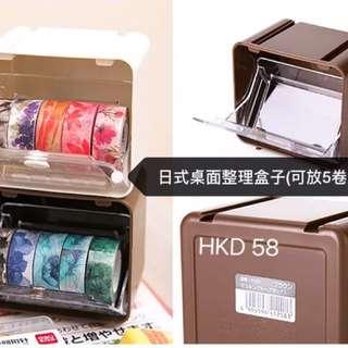 日式桌面整理盒子(可放5卷膠紙