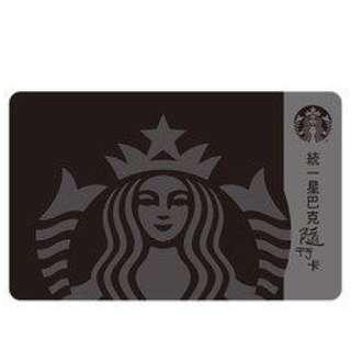 星巴克女神隨行卡