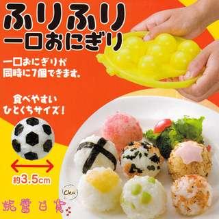 【妮醬日貨】日本製 搖搖 一口飯糰 壓模 模具 模型 194702