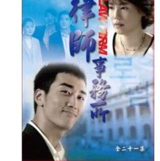 🚚 (全新)蘇志燮 律師事務所DVD