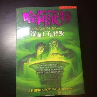 哈利波特 混血王子的背叛 繁體中文版