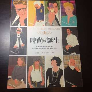 時尚的誕生 書本 Fashion Book