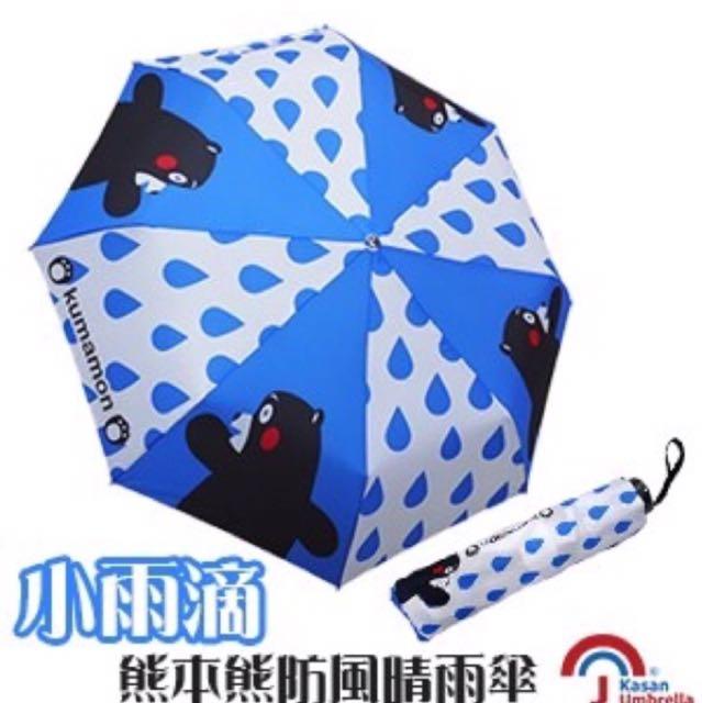 含運❗️❗️熊本熊小雨滴防風晴雨傘🌂