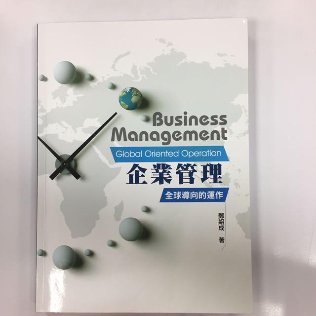 企業管理:全球導向的運作