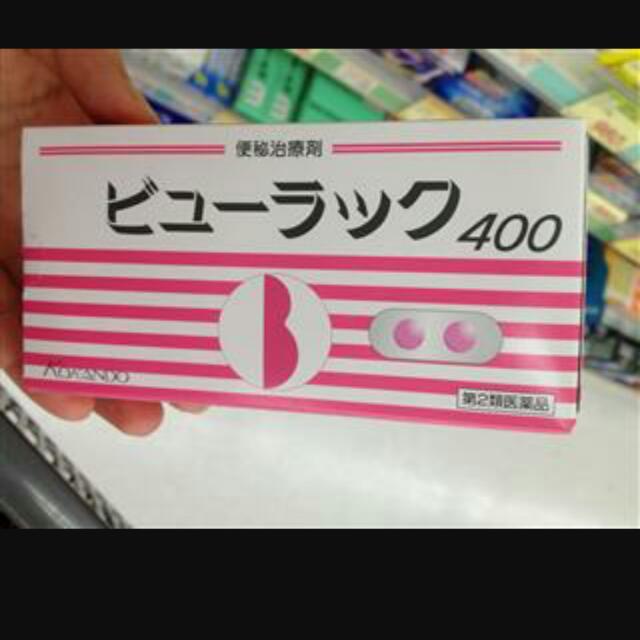 日本便秘藥