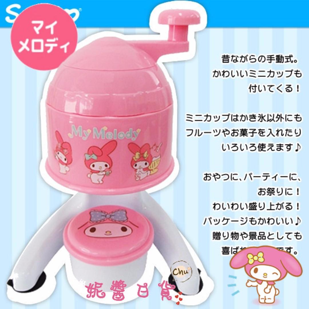 【妮醬日貨】美樂蒂 手動式 日本進口 剉冰機 刨冰機 挫冰機 製冰機 383490