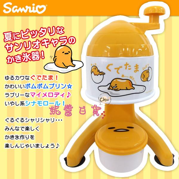 【妮醬日貨】蛋黃哥 手動式 日本進口 剉冰機 刨冰機 挫冰機 製冰機 383506