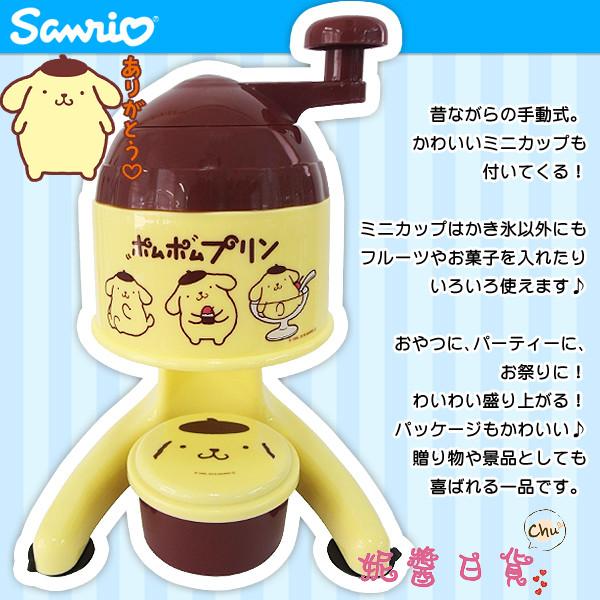 【妮醬日貨】布丁狗 手動式 日本進口 剉冰機 刨冰機 挫冰機 製冰機 383513