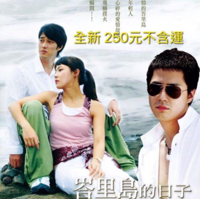 蘇志燮 峇里島的日子 DVD 出清:250