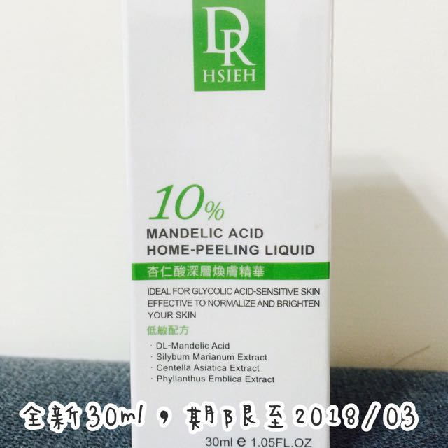 Dr.Hsieh 杏仁酸10%