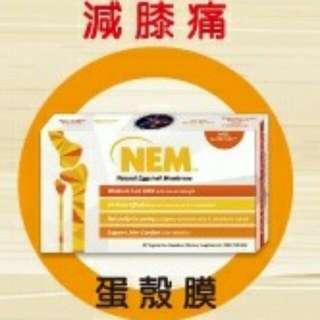 NEM 天然蛋殼膜