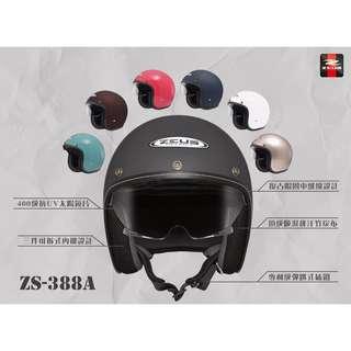 【金剛安全帽】(買一送二) ZEUS ZS-388A 瑞獅安全帽 3/4 成人半罩/復古/騎士帽 超輕量 內藏墨片