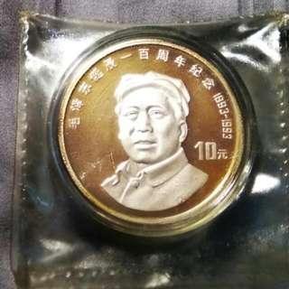 China 1993 Chairman Mao 1 Oz Pure Silver Coin