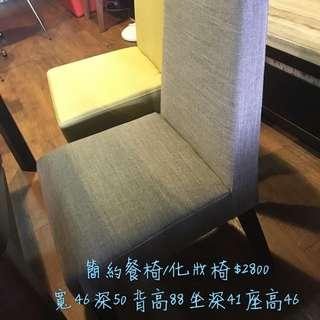 簡約餐椅/化妝椅