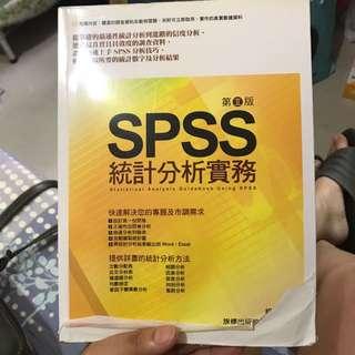 Spas 統計分析實務