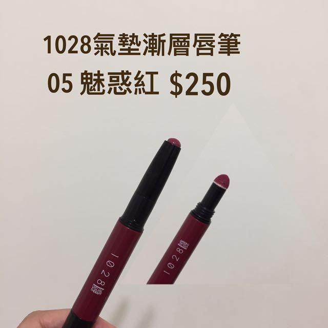 1028氣墊漸層唇筆 05魅惑紅