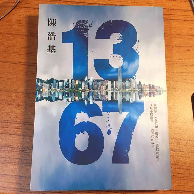 1367  小說   陳浩基